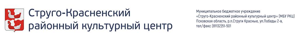 Струго-Красненский районный культурный центр